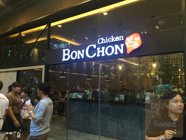 Chicken Bon Chon