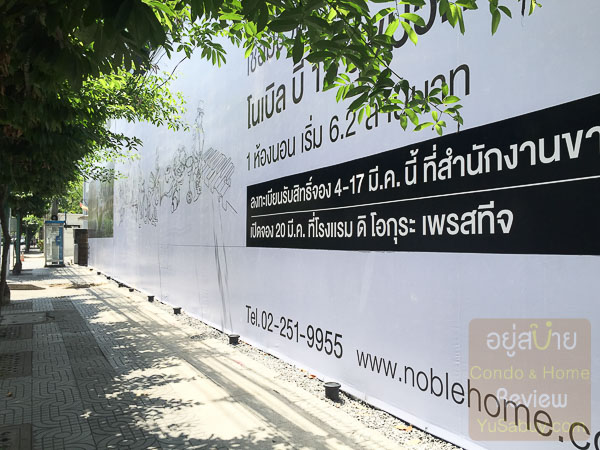 Noble BE19_site (ภาพที่ 03)