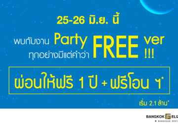 Bangkok-Feliz-บางแค-Party-Free-ver-featureBangkok-Feliz-บางแค-Party-Free-ver-feature