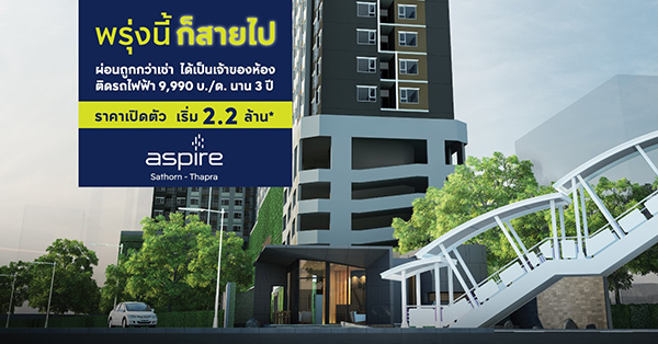 Aspire-Sathorn-Thapra