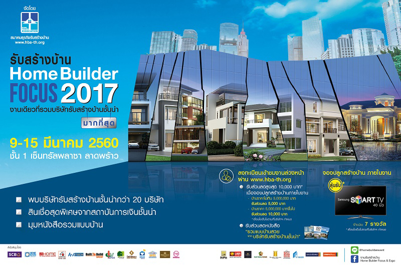 Home Builder Focus 2017