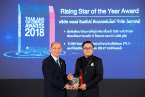 Rising Star of the Year Award - (ภาพที่ 1)