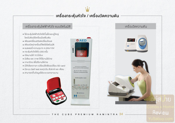 The-Cube-Premium-Ramintra-34-Facilities-ภาพที่-3