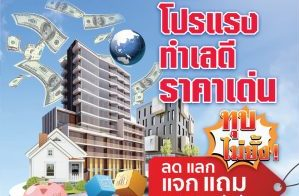 MONEY PROPERTY EXPO2018 ( ภาพที่ 3)