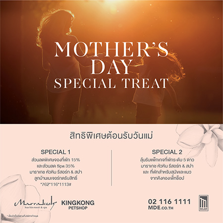 Major-Mother-day-PromotionMajor-Mother-day-Promotion