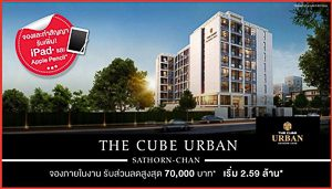 The Cube Urban Sathorn-Chan - (ภาพที่ 2)