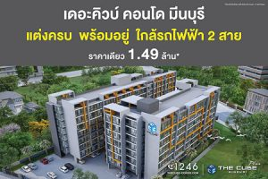 The Cube Plus Minburi - (ภาพที่ 1)