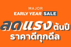 Major-Early-Year-Sale-ภาพที่-4