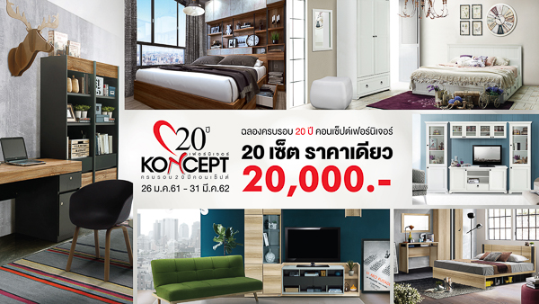 Koncept Furniture 20 ปี