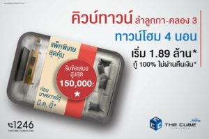 The Cube Town ลำลูกกา