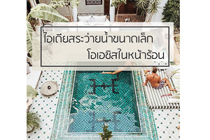 Small Swimming Pool (ภาพที่1)-2