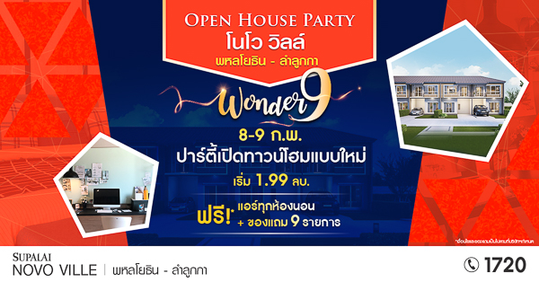 Supalai Open House Party (ภาพที่2)