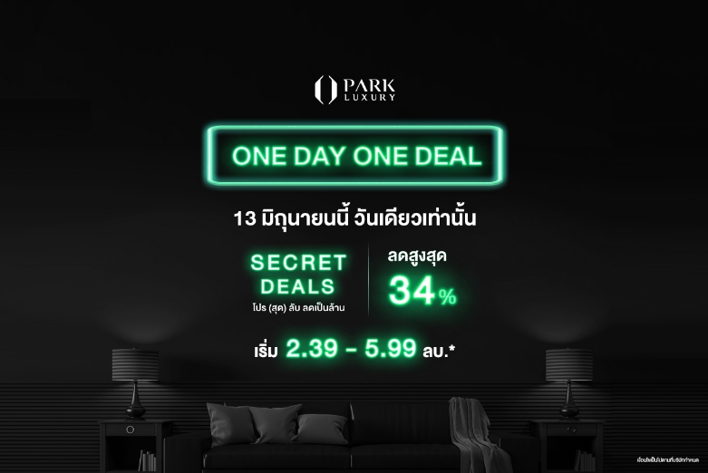 one day one deal