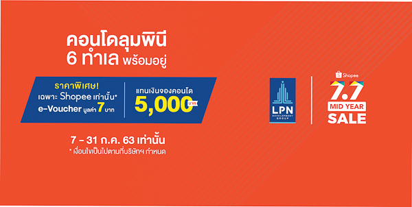LPN ผนึก Shopee7.7 Mid Year Sale