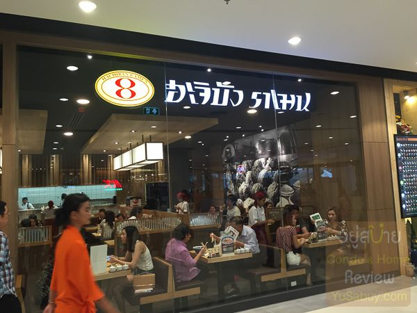 Hachiban Ramen (ฮะจิบัง ราเมน) Central Plaza Westgate ร้านอาหาร