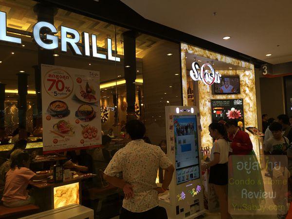 SUKISHI (ซูกิชิ) Central Plaza Westgate ร้านอาหาร