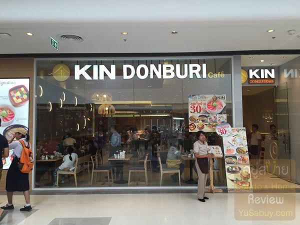 KIN DONBURI Central Plaza Westgate