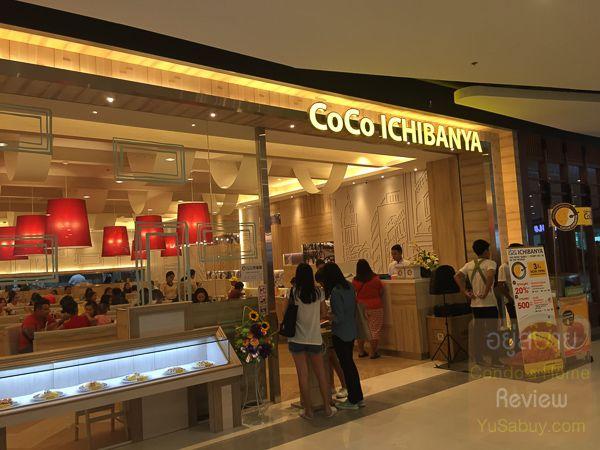 CoCo ICHIBANYA Central Plaza Westgate ร้านอาหาร