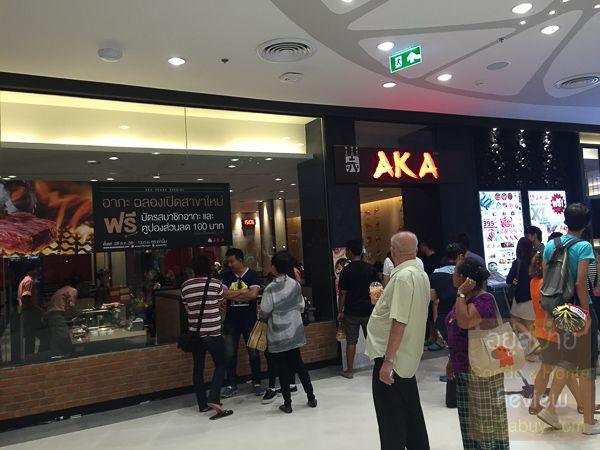 AKA Central Plaza Westgate ร้านอาหาร