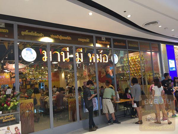 มานี มี หม้อ Central Plaza Westgate ร้านอาหาร