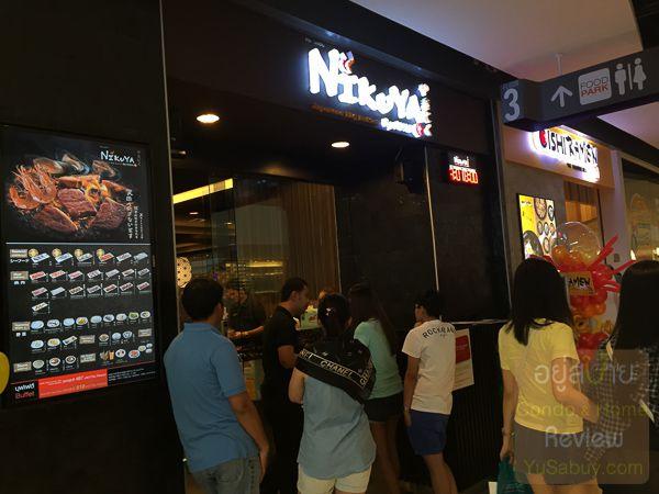 NIKUYA by Oishi Central Plaza Westgate ร้านอาหาร