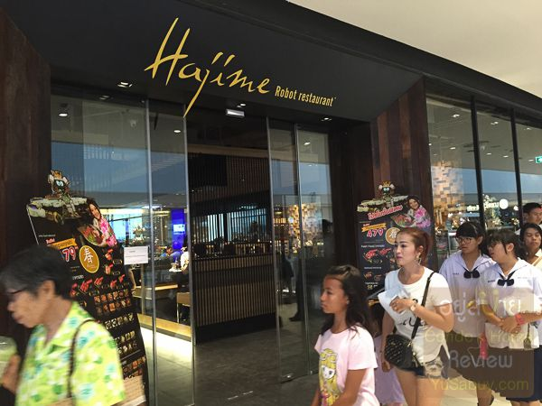 Hajime Robot Restaurant Central Plaza Westgate ร้านอาหาร