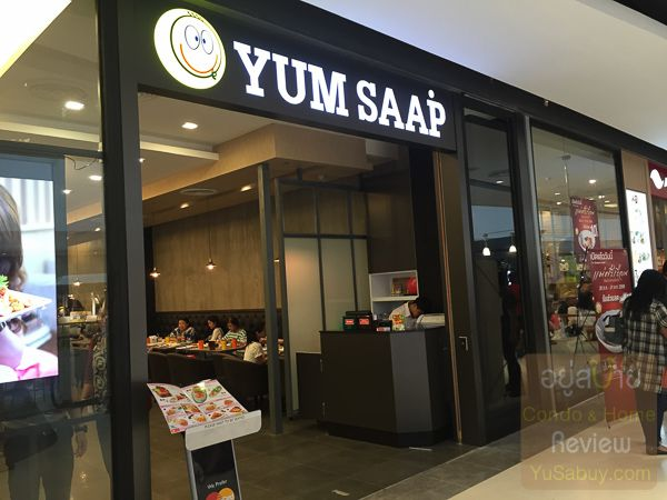 YUM SAAP Central Plaza Westgate ร้านอาหาร