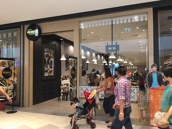 Let's สะตอ Central Plaza Westgate ร้านอาหาร
