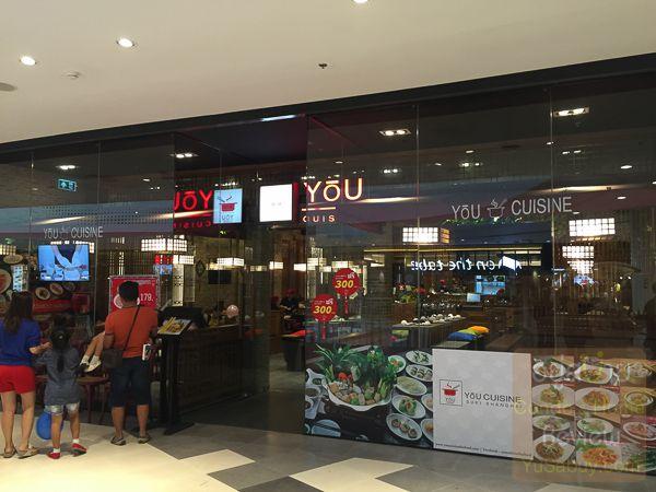YOU CUISINE Central Plaza Westgate ร้านอาหาร