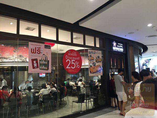 MIYASAKI Central Plaza Westgate ร้านอาหาร