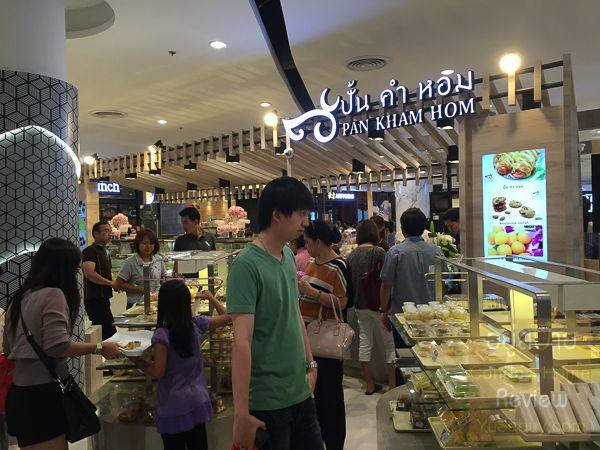 ปั้น คำ หอม (PAN KHAM HOM) Central Plaza Westgate ร้านอาหาร