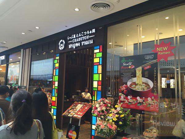 ชาบูตง ราเมน (CHABUTON) Central Plaza Westgate ร้านอาหาร