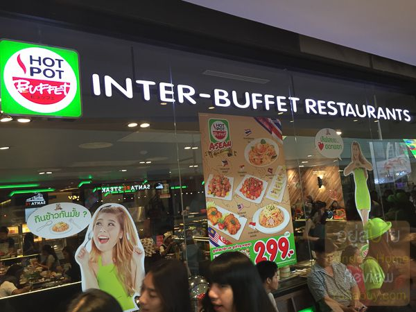 HOT POT Buffet Central Plaza Westgate ร้านอาหาร
