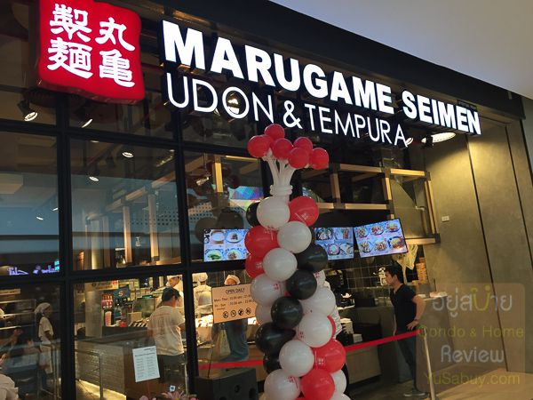 MARUGAME SEIMEN (มารุกาแมะ เซเมน) Central Plaza Westgate ร้านอาหาร