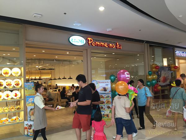 Pomme-no-ki Central Plaza Westgate