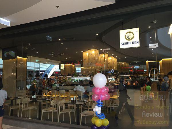 Sushi Den Central Plaza Westgate ร้านอาหาร