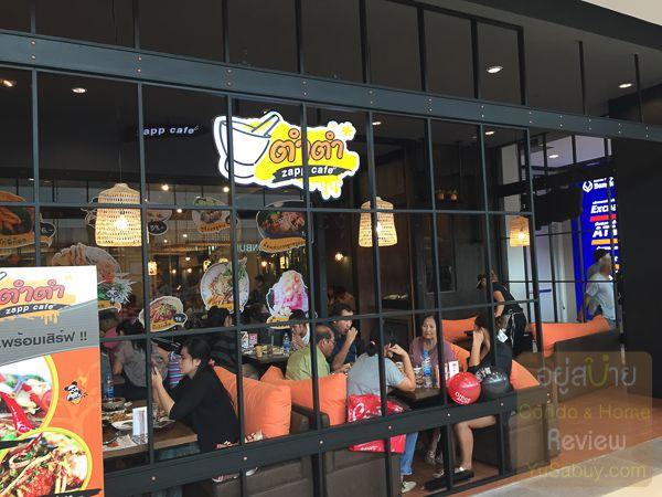 ตำตำ Zapp Cafe' Central Plaza Westgate ร้านอาหาร