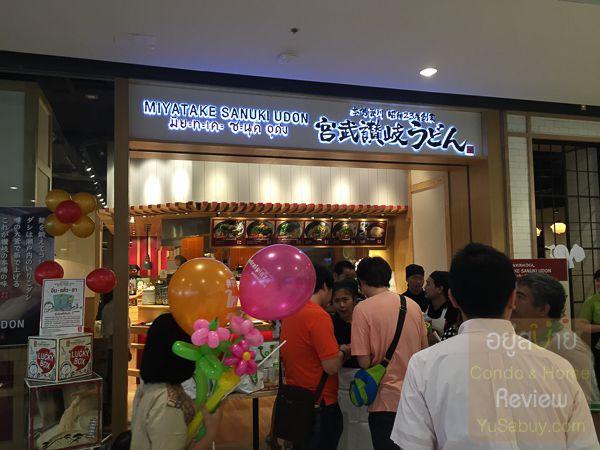 Miyatake Sanuki Udon Central Plaza Westgate
