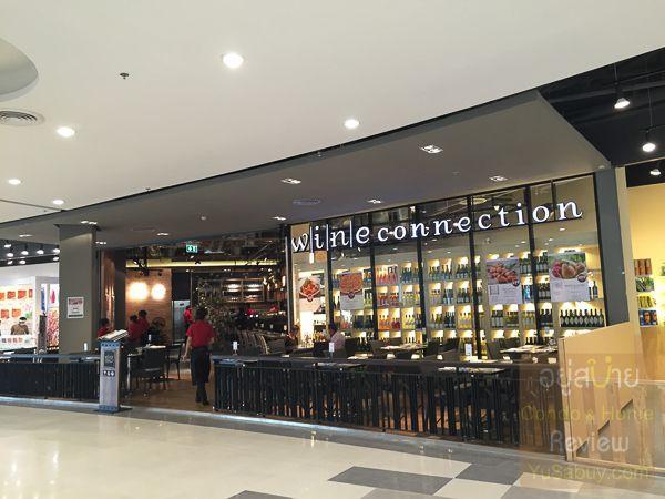 Wine Connection Central Westgate ร้านอาหาร