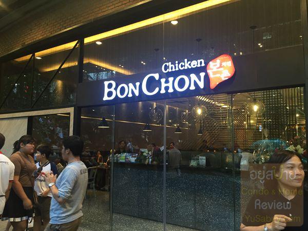 Chicken Bon Chon