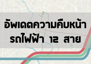 อัพเดตความคืนหน้ารถไฟฟ้า-12-สายทั่วกรุงเทพฯ-feature2