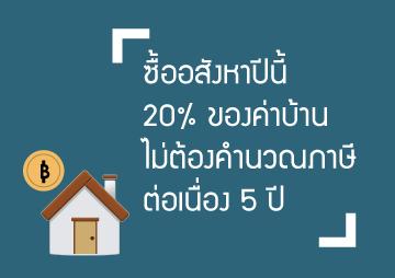 20%ยกเว้นคำนวณภาษีปี-2559-feature2