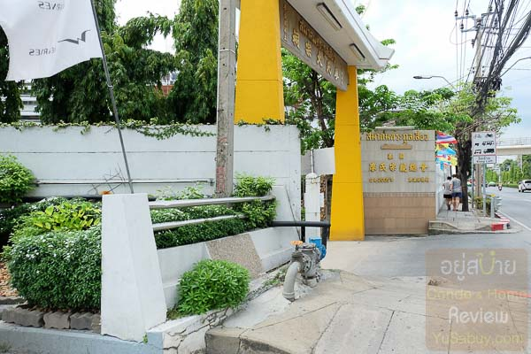 Plum Condo Ramkanhaeng สภาพแวดล้อม - ภาพที่ 12
