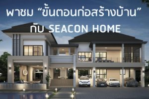 SEACON HOME