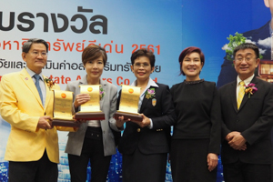 land and house รับรางวัล2