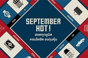 September-Hot