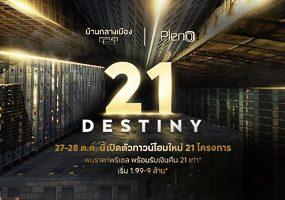 21 destiny AP Feature (ภาพที่1)
