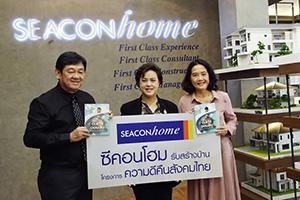 ซีคอนโฮม ความดีคืนสังคมไทย
