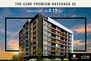 The Cube Premium Ratchada 32 - (ภาพที่ 3)