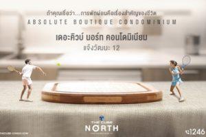 The Cube North แจ้งวัฒนะ 12